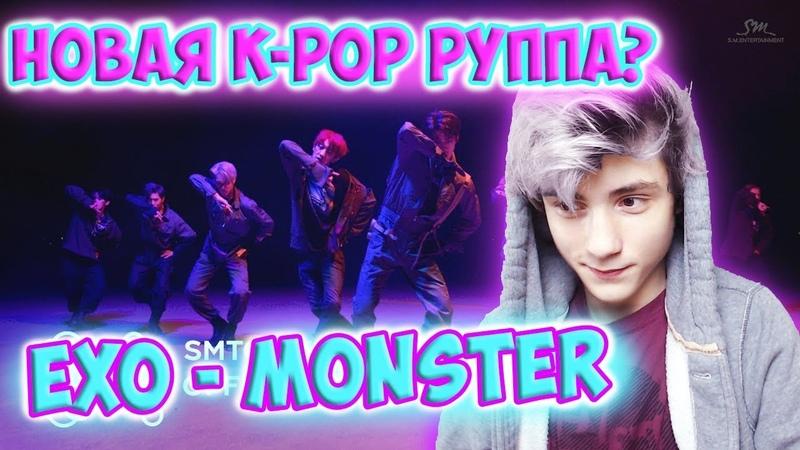 EXO 엑소 'Monster' MV Реакция   Кто такие (K-pop группа) EXO?!   Реакция на SMTOWN