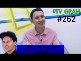#TV_GRAM #262 (С ДНЕМ РОЖДЕНИЯ, ПАВЕЛ!)
