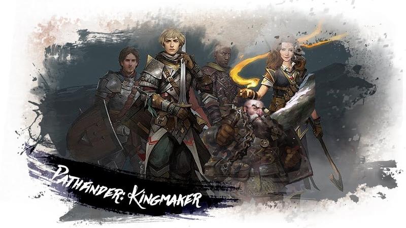 Pathfinder Kingmaker - Дворф Поколено и приключение длиною в...