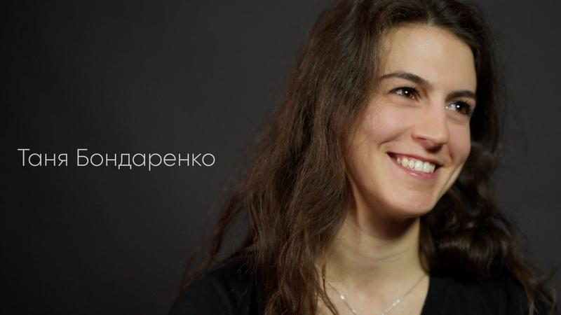 Таня Бондаренко. Актерская визитка.