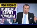 🔻 ВЫНУЖДЕННАЯ ИЗОЛЯЦИЯ ЭЛИТЫ? ОКАЗАЛОСЬ, ВСЕ НЕ ТАК ГЛАДКО // Пронько / Набиуллина Медведев