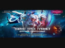 Новогоднее Космическое шоу Братьев Сафроновых Тайна Трех Планет