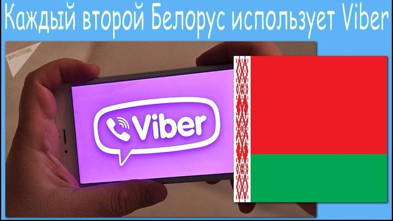 Каждый второй Белорус использует Viber