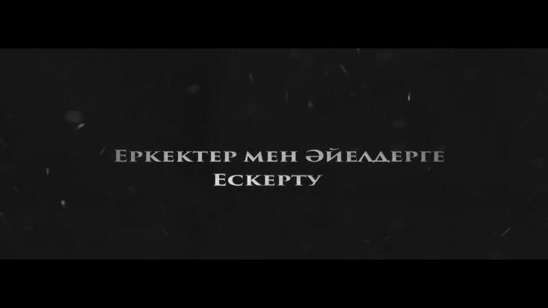 Еркектер мен Әйелдерге Ескерту Ерлан Ақатаев ᴴᴰ mp4