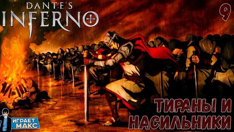 Dantes Inferno (PS3) - ТИРАНЫ И НАСИЛЬНИКИ 9