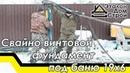 Свайно винтовой фундамент под баню 19х6 Ярославль