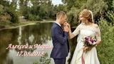 Спасибо за Любовь Алексей и Мария 17 08 2018