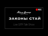 Мэнсон Флетчер - Законы Стай live GITR Talk Show