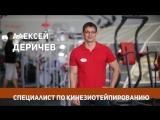 Алексей Деричев. Персональный тренер.