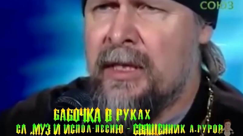 Бабочка в руках - сл. муз и исполнение песни - священник А. Гуров