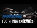 MNOGOZNAAL Гостиница Космос Bass Drum Cover MNOGOZNAAL FAN PAGE