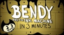 Bendy and the Ink Machine in 3 Minutes! | BATIM Animated Summary