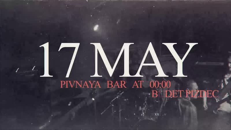 GG in Pivnaya bar 17 may