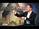 Майкл Фассбендер Эксклюзивное интервью для УтроТВ 16 05 14