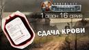 RPStalker Периметр. Сезон 1 Серия 16. Сдача крови