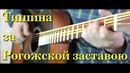 Тишина за Рогожской заставою на гитаре