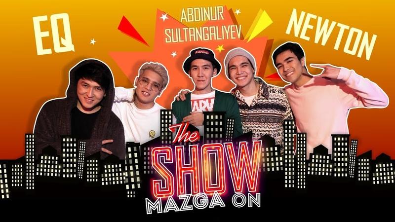 Show Mazga On (Шоу МАЗГА Он) 3 EQ, NEWTON