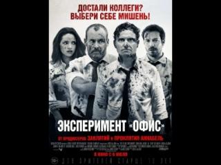 ЭКСПЕРИМЕНТ ОФИС - БЕЗ ЦЕНЗУРЫ (2016) BDRIP триллер ужасы