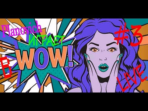 WOW 3 | х100 | Если не я, то кто? (розыгрыш в описании) » Freewka.com - Смотреть онлайн в хорощем качестве
