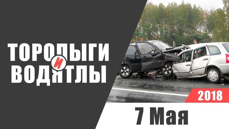 🚗Торопыги и водятлы автоаварии 7 мая 2018🚦(Выпуск 5)Заснул за рулем