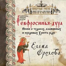 Елена Фролова альбом Блаженны нищие духом. Евфросинья - дура