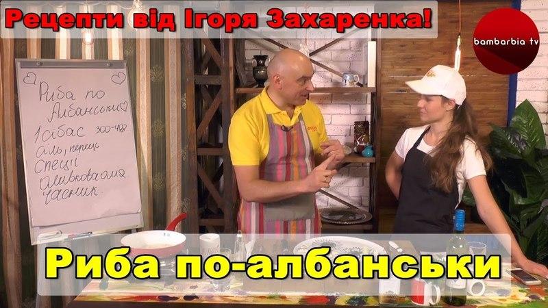 Риба по-албанськи. РЕЦЕПТ від Ігоря Захаренка (турфірма ФЕЄРІЯ)!