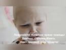 Пятилетняя девочка борется за свою жизнь. Катя Кудрявцева. Рак! Идет срочный сбор на лечение!