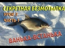 СЕКРЕТНАЯ БЕЗМОТЫЛКА УРОК 3 ЧАСТЬ1 Ванька-встанька