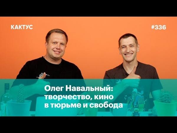 Олег Навальный: творчество, кино в тюрьме и свобода