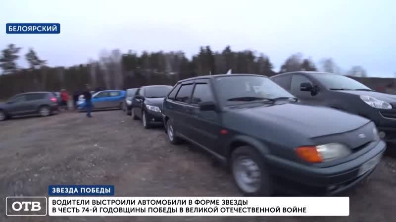 В Белоярском водители зажгли звезду в честь 74-летия Великой Победы