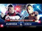 Бест оф зе Супер Джуниорс XXI Кушида vs. Рикошет