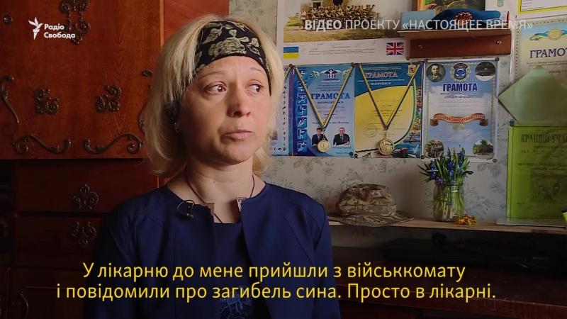 «Говорив: ви пам'ятайте мене живим» – мати загиблого на Донбасі 20-річного військового