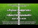 18 июля «Луки-Энергия» vs «Долгопрудный» в 18:30