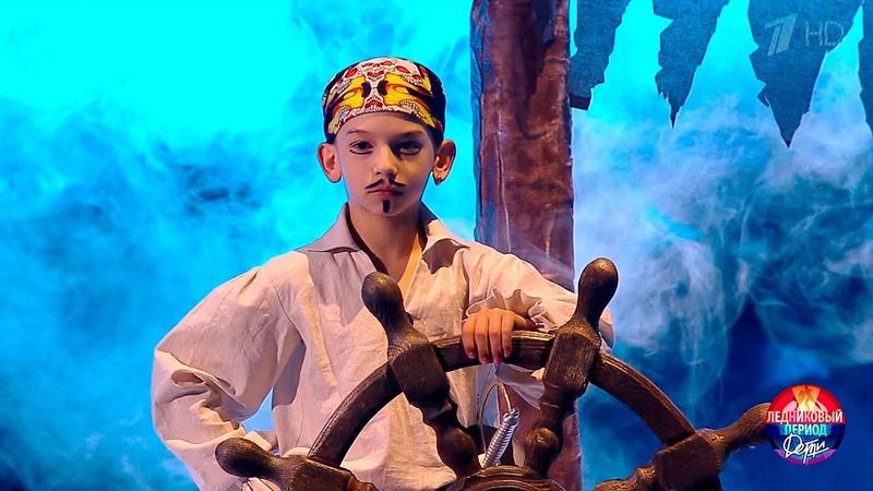 Климентий Толчинский - Пираты Карибского моря. Ледниковый период. Дети. Второй сезон.