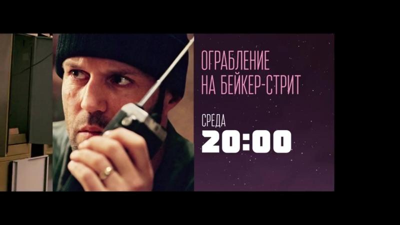 Ограбление на Бейкер-Стрит 20 июня на РЕН ТВ