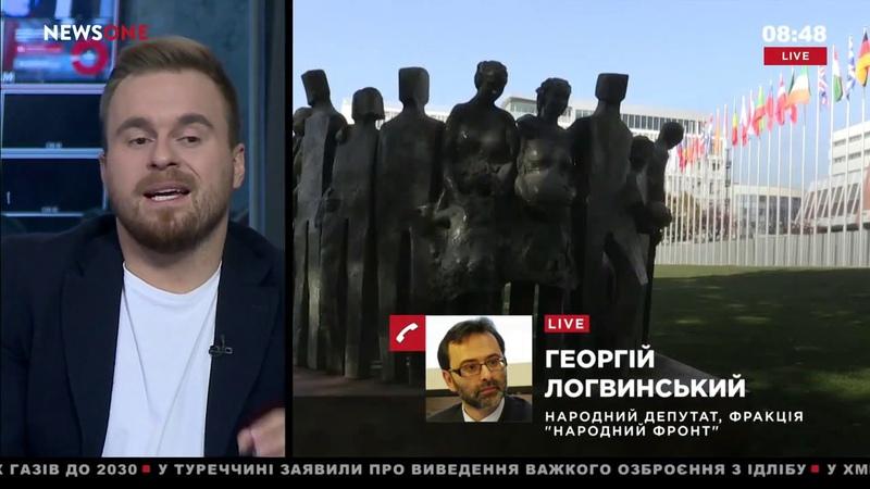 Логвинский: РФ получила четкий сигнал, что любые договоренности с ПАСЕ не действуют 11.10.18