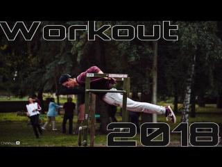 Workout by Egor Pavlov 2018