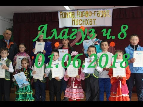 Алағуҙда үткәрелгән Халыҡ-ара балалар яҡлау көнөнә арналған саралар 8 бүлек Алагуз