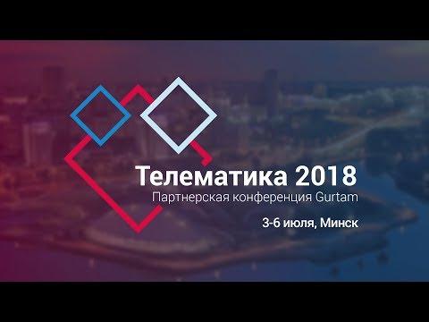 Телематика 2018