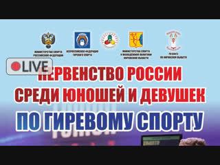 Первенство России по гиревому спорту. День 4.