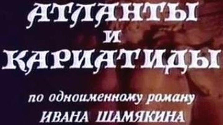 Атланты и кариатиды 1980 1 4 серии