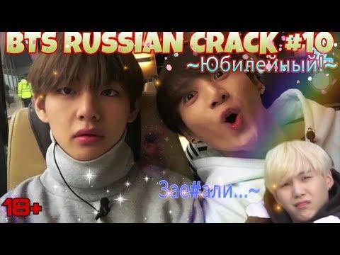 BTS RUSSIAN CRACK 10 [На ту сторону бантан] 🔥ЮБИЛЕЙНЫЙ ВЫПУСК🔥