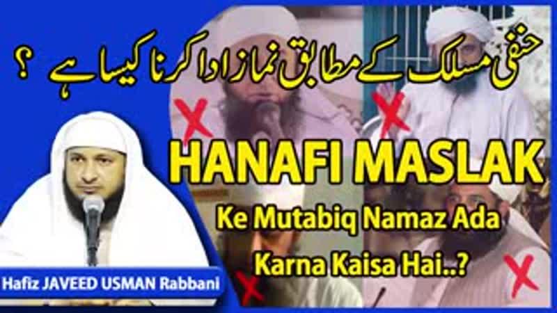 HANAFI_MASLAK_Ke_Mutabiq_Namaz(Salah)_Ada_Karna_Kaisa_Hai..~_Hafiz_JAVEED_USMAN_Rabbani.3gp