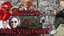 Ватно о насущном лето интернеты реформы митинги Путин