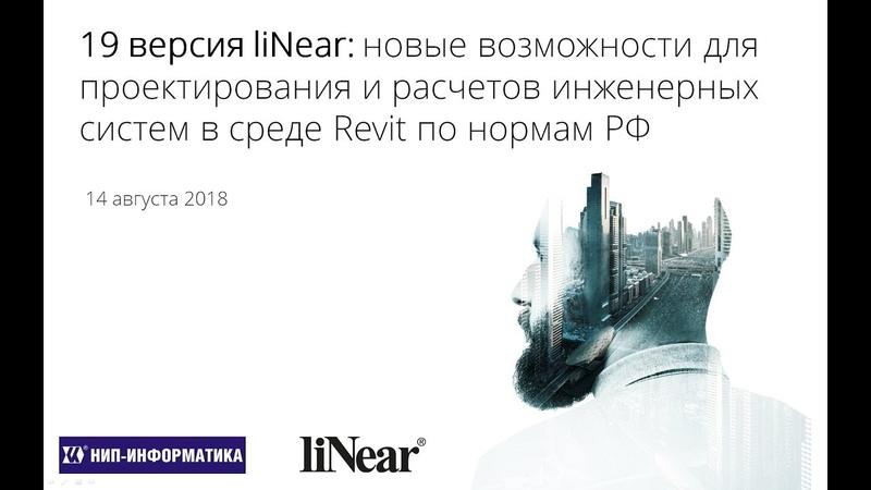 19 версия liNear Новые возможности для проектирования инженерных систем в Revit по нормам РФ