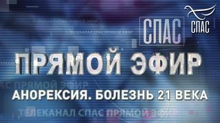 ПРЯМОЙ ЭФИР. АНОРЕКСИЯ. БОЛЕЗНЬ 21 ВЕКА