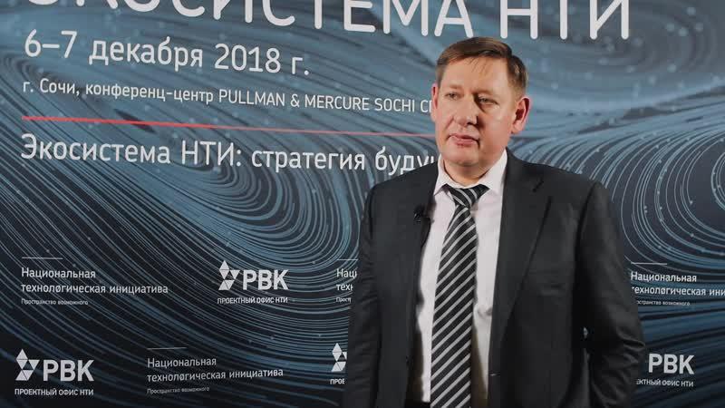 Экосистема НТИ Александр Пинский о планах рабочей группы Маринет