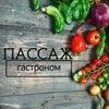 Passazh Gastronom