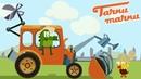 ТАЧКИ - ТАЧКИ - Трактор-крокодил! Мультики про машинки для детей