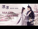 [ENG SUB] 涼涼 3Lives3Worlds10Miles of Peach Blossoms OST